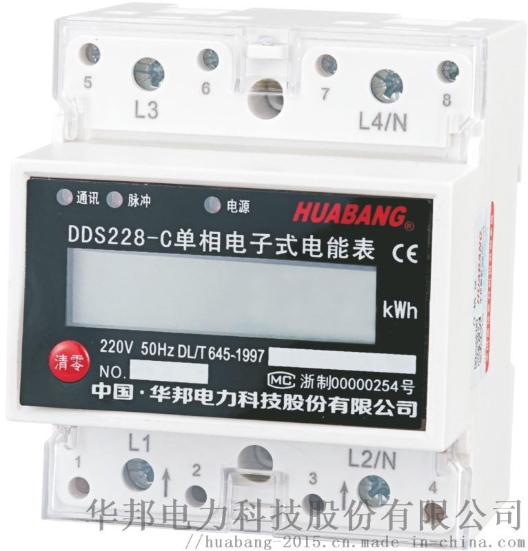 单相导轨表按键清零DDS228-C 厂家直销