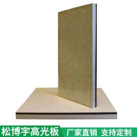 柜子基材高光板面板 高光免油漆木板 全屋定制板材