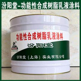 功能性合成树脂乳液涂料、良好的防水性