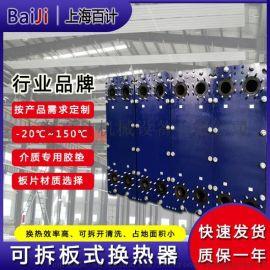 上海可拆板式换热器 水水热交换器