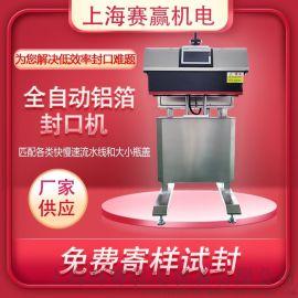 上海自动化制药日化玻璃塑料铝箔封口机封瓶机流水线**作业厂家直销