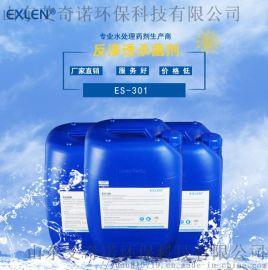 酸式反渗透膜阻垢剂EN-170生产厂家