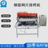 天津YLH220型钢筋网片焊网机多少钱
