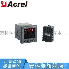 安科瑞WHD72-11可编程温湿度控制器