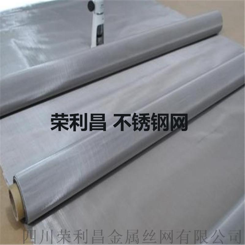 成都耐酸鹼不鏽鋼網,成都化工廠不鏽鋼過濾網