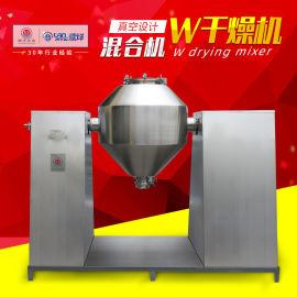 双锥回转真空干燥机 电加热真空混合干燥设备
