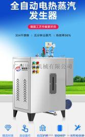 全自动电加热蒸汽发生器  蒸汽锅炉