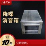 上海十年厂家直销各种类型消声器消音静压箱可非标定制