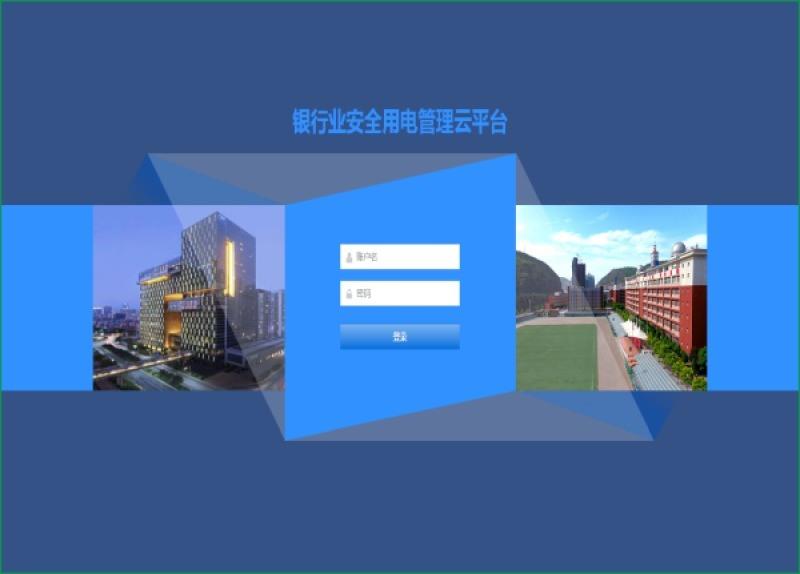 北京市积极推广银行网点智慧用电管理系统