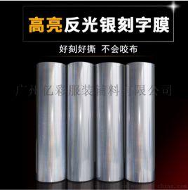 高亮PU反光银刻字膜反光灰热帖膜