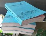 8沙井书册打印/万丰宣传册打印/新桥小册子打印