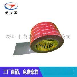 pet基材防水双面胶带