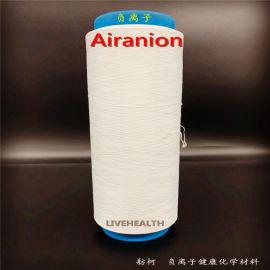 负离子健康纤维、负离子纱线、Airanion