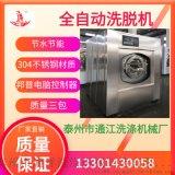 洗衣房用全自動洗衣機100Kg洗離線廠家