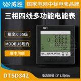 長沙威勝DTSD342-9N 3×1.5(6)A 3×220/380V三相數顯電力電錶