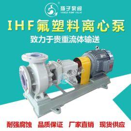 IHF型化工泵衬氟泵耐腐蚀离心泵耐腐泵