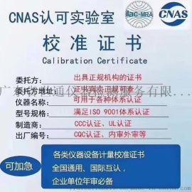 广州计量院仪器检测校准免费加急出报告