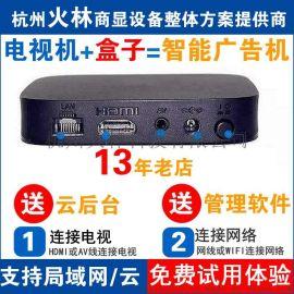 网络高清广告机播放盒WIFI多媒体信息终端发布盒