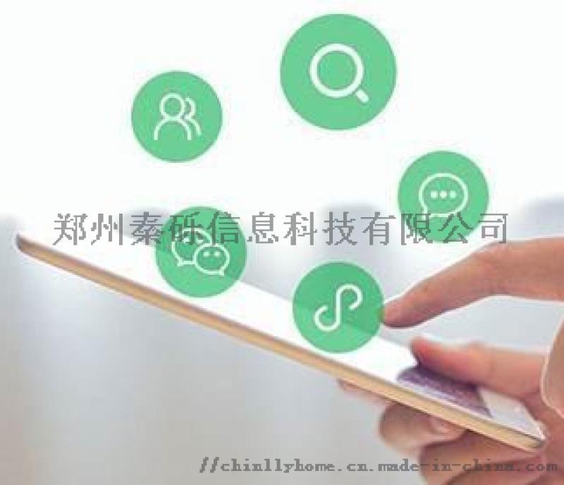 郑州小程序开发,实体店增加线上销售,小程序的趋势