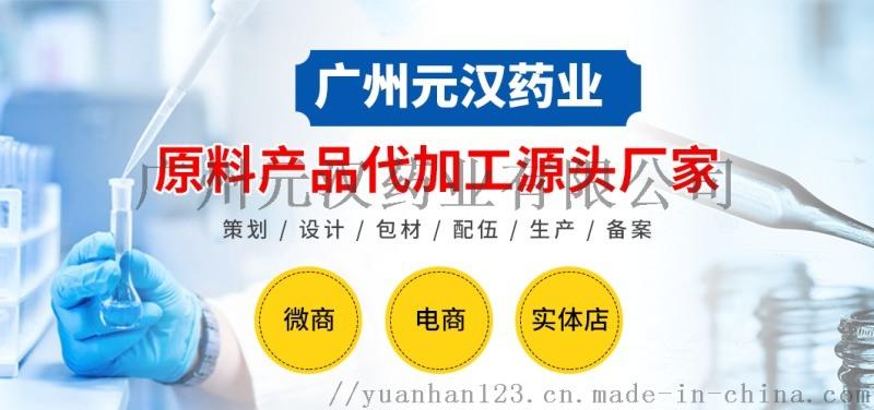 广州元汉药业有限公司品牌加工批发供应来样开发
