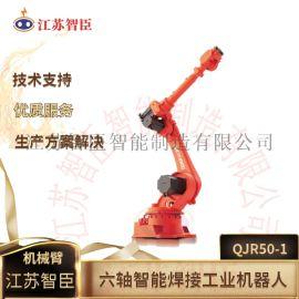 工业智能精工焊接搬运码垛多功能机器人