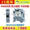 WUIK16N接线端子,16平方接线端子,南京生产