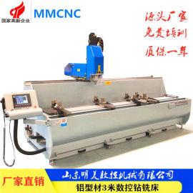 【山东直销】明美 铝型材数控钻铣床 工业型材加工中心设备