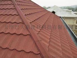 北京彩石金属瓦 屋面金属瓦 平改坡瓦 镀铝锌瓦