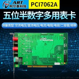 数字多用表卡交流电压直流电压电流电阻电容二极管频率