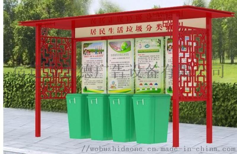 多分類垃圾回收亭,垃圾箱,分類垃圾亭廠家