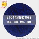 美丹8501酞青藍有機藍色酞青顏料分散性好