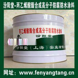 丙乙烯酸酯合成高分子防水防腐涂料、管道内外壁防腐