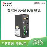 通信管理機Anet-1E2S1支持多種通訊規約轉換