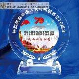 单位周年纪念品 四平奖杯奖牌 赛事活动奖杯设计