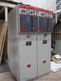 四川成都生产高压环网柜、高压开关设备厂家