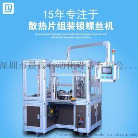 东莞散热片锁螺丝机 东莞晶体管组装设备 散热片组装