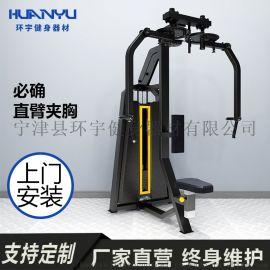 直臂夹胸训练器商用健身房力量综合训练