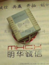 射频卡读写器-明华诚信MHCX-02M
