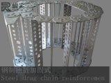 辰睿鋼製拖鏈,支撐板框架式鋼鋁拖鏈