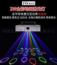 厂家直销  2W全彩动画激光灯  舞台镭射激光灯