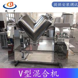 小型干粉立式V型混合机