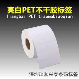 三防热敏纸不干胶条码标签
