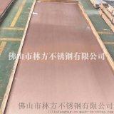 优质不锈钢镀铜板 拉丝玫瑰金不锈钢镀铜板 各种镀铜板供应