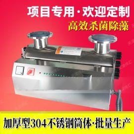 饮用水处理设备 紫外线杀菌器 可定制