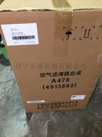 康明斯K19空气滤清器 空滤总成A478
