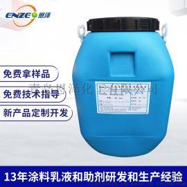 现货销售弹性乳液 外墙用防水乳液 建筑涂料用弹性乳液