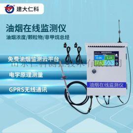 油烟浓度传感器 油烟监测