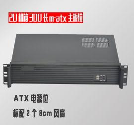 超短2U300深服务器机箱ATX大电源位短机箱