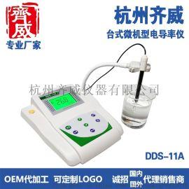 杭州齐威微机型电导率仪DDS-307A