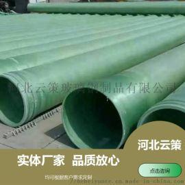 河北云策 玻璃钢管道 排水管 保护管 玻璃钢缠绕管
